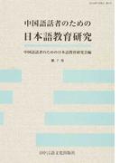 中国語話者のための日本語教育研究 第7号