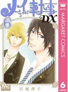 メイちゃんの執事DX 6(マーガレットコミックスDIGITAL)