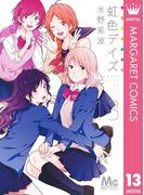 虹色デイズ 13(マーガレットコミックスDIGITAL)