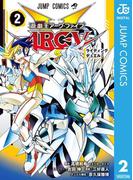 遊☆戯☆王ARC-V 2(ジャンプコミックスDIGITAL)