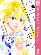 ハニーレモンソーダ 2(りぼんマスコットコミックスDIGITAL)