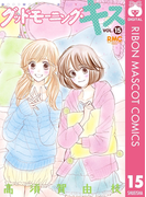 グッドモーニング・キス 15(りぼんマスコットコミックスDIGITAL)