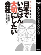 マンガで読む日本でいちばん大切にしたい会社(ヤングジャンプコミックスDIGITAL)