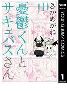 憂鬱くんとサキュバスさん 1(ヤングジャンプコミックスDIGITAL)