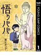 悟りパパ 1(ヤングジャンプコミックスDIGITAL)