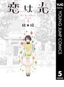 恋は光 5(ヤングジャンプコミックスDIGITAL)
