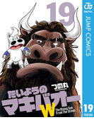 たいようのマキバオーW 19(ジャンプコミックスDIGITAL)