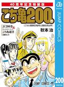 こちら葛飾区亀有公園前派出所200巻 40周年記念特装版(ジャンプコミックスDIGITAL)