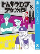 とんかつDJアゲ太郎 8(ジャンプコミックスDIGITAL)