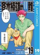 斉木楠雄のΨ難 19(ジャンプコミックスDIGITAL)