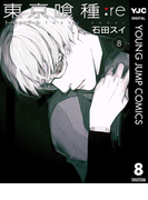 東京喰種トーキョーグール:re 8(ヤングジャンプコミックスDIGITAL)