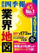 会社四季報業界地図 2017年版