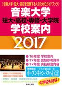 音楽大学・学校案内 短大・高校・専修・大学院 2017