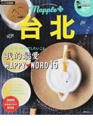 Mapple PLUS台北 コレが今、台北でしたいこと。 (昭文社ムック)(昭文社ムック)