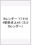 カレンダー '17 E104壁掛卓上A5 (エコカレンダー)
