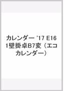 カレンダー '17 E161壁掛卓B7変 (エコカレンダー)