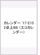 カレンダー '17 E152卓上B6 (エコカレンダー)