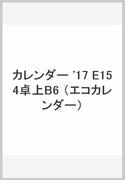 カレンダー '17 E154卓上B6 (エコカレンダー)