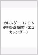 カレンダー '17 E156壁掛卓B6変