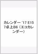 カレンダー '17 E157卓上B6 (エコカレンダー)