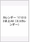 カレンダー '17 E132卓上A6