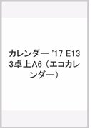 カレンダー '17 E133卓上A6