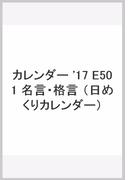 カレンダー '17 E501 名言・格言