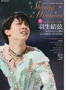 Shining Moments フィギュアスケート日本男子7年間の軌跡 羽生結弦2555日の喜びと闘い
