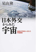 日本外交からみた宇宙 地球の平和をいざなう宇宙開発