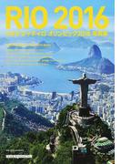 RIO 2016 リオデジャネイロオリンピック2016写真集 (Motor Magazine Mook)(Motor magazine mook)