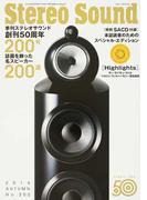 季刊ステレオサウンド No.200(2016年秋号) 創刊50周年特集=誌面を飾った名スピーカー200選