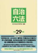自治六法 平成29年版