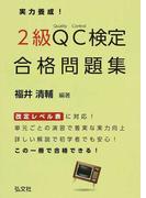 実力養成!2級QC検定合格問題集 品質管理検定問題集 第2版