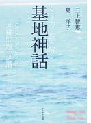 女子力で読み解く基地神話 在京メディアが伝えない沖縄問題の深層