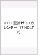 C111 NOLTYカレンダー壁掛け6