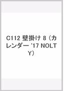 C112 NOLTYカレンダー壁掛け8