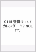 C115 NOLTYカレンダー壁掛け14 (2017年版カレンダー NOLTY)