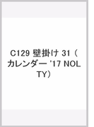 C129 NOLTYカレンダー壁掛け31 (2017年版カレンダー NOLTY)