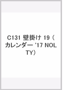 C131 NOLTYカレンダー壁掛け19 (2017年版カレンダー NOLTY)