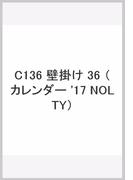 C136 NOLTYカレンダー壁掛け36
