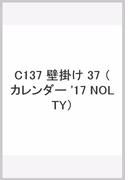 C137 NOLTYカレンダー壁掛け37