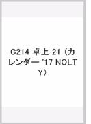 C214 NOLTYカレンダー卓上21 (2017年版カレンダー NOLTY)