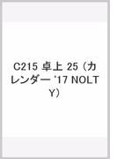 C215 NOLTYカレンダー卓上25