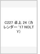 C227 NOLTYカレンダー卓上24