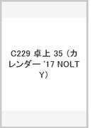 C229 NOLTYカレンダー卓上35