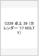 C239 NOLTYカレンダー卓上39