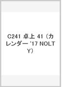 C241 NOLTYカレンダー卓上41 (2017年版カレンダー NOLTY)