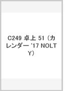 C249 NOLTYカレンダー卓上51