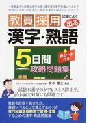 教員採用試験によく出る漢字・熟語5日間攻略問題集