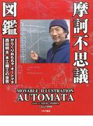 摩訶不思議図鑑 からくりおもちゃ・オートマタ西田明夫木工細工の世界